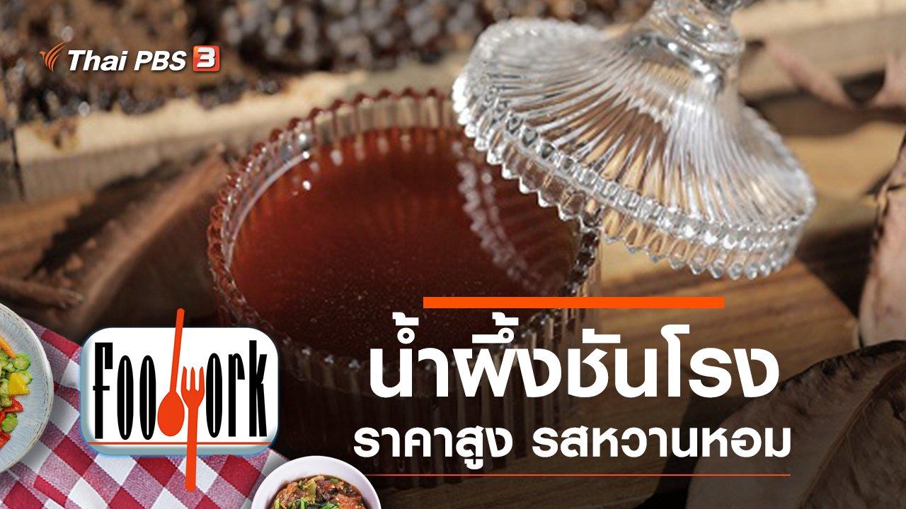Foodwork - น้ำผึ้งชันโรง