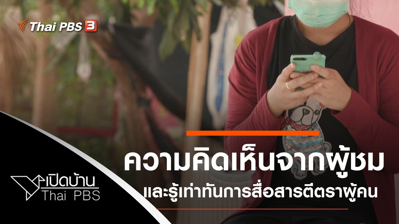 เปิดบ้าน Thai PBS - ความคิดเห็นต่อรายการยอดคนมหางาน และรู้เท่าทันการตีตราผู้คนในวิกฤต COVID-19