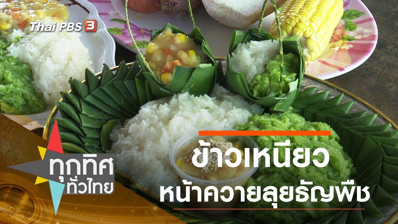 ทุกทิศทั่วไทย - ประเด็นข่าว (17 มิ.ย. 63)