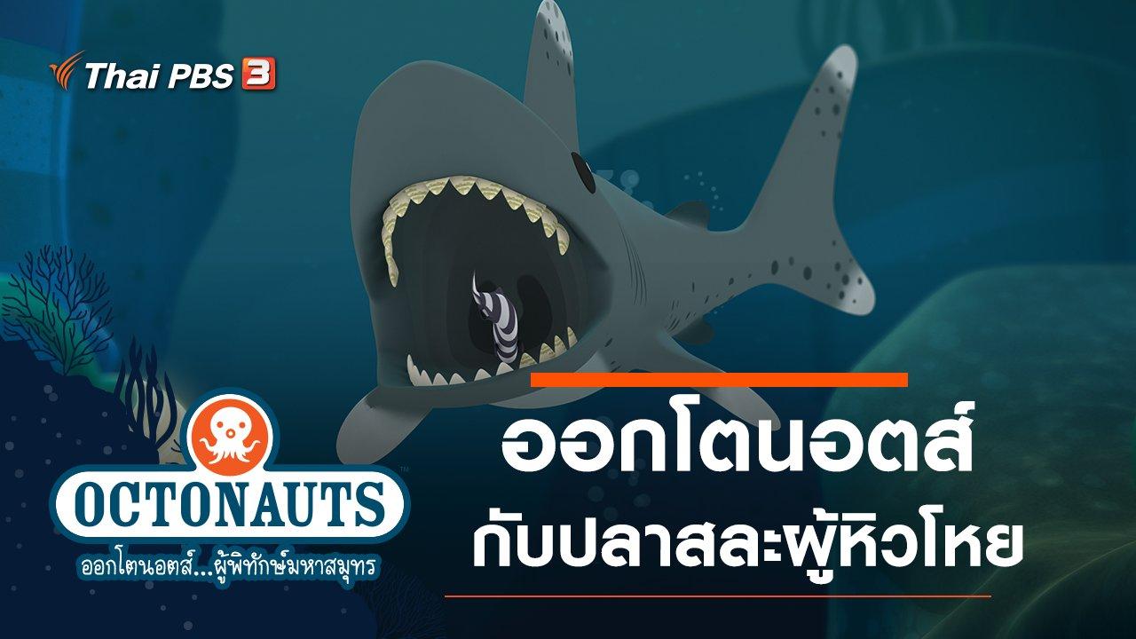 ออกโตนอตส์...ผู้พิทักษ์มหาสมุทร - ออกโตนอตส์กับปลาสละผู้หิวโหย