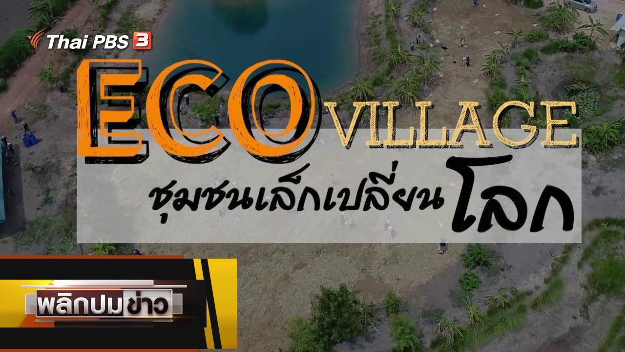 พลิกปมข่าว - ECO VILLAGE ชุมชนเล็กเปลี่ยนโลก