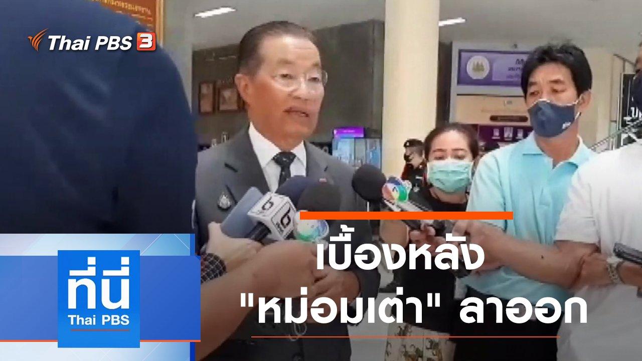 ที่นี่ Thai PBS - ประเด็นข่าว (18 มิ.ย. 63)