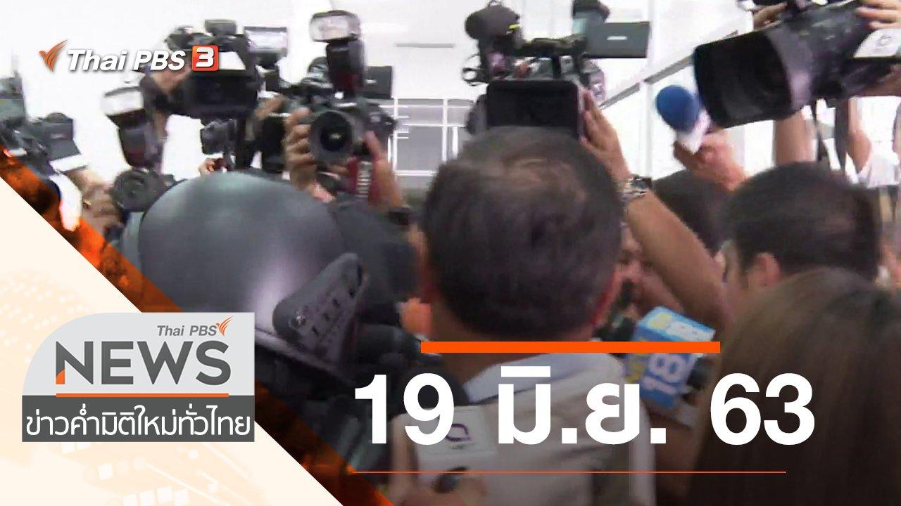 ข่าวค่ำ มิติใหม่ทั่วไทย - ประเด็นข่าว (19 มิ.ย. 63)