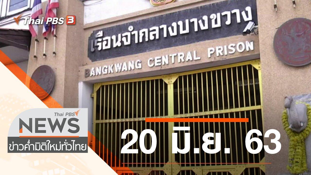 ข่าวค่ำ มิติใหม่ทั่วไทย - ประเด็นข่าว (20 มิ.ย. 63)