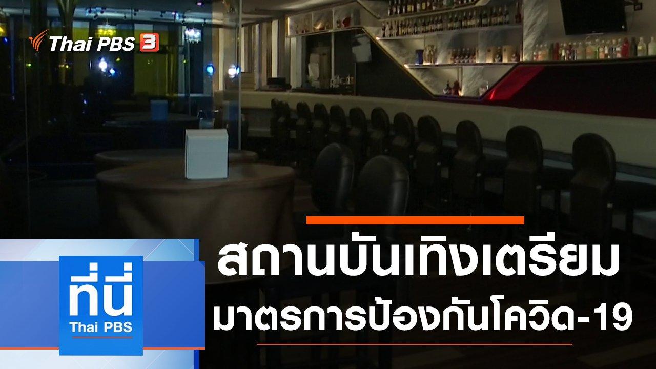 ที่นี่ Thai PBS - ประเด็นข่าว (19 มิ.ย. 63)