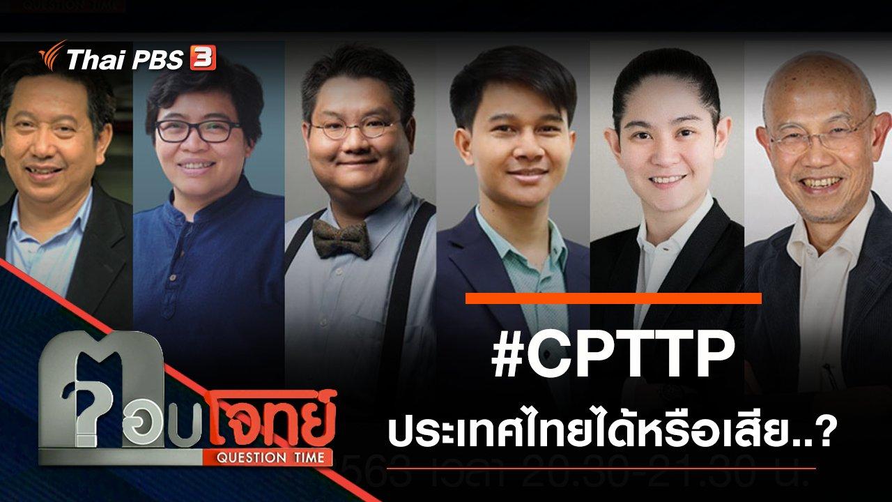 ตอบโจทย์ - #CPTTP ประเทศไทยได้หรือเสีย ?