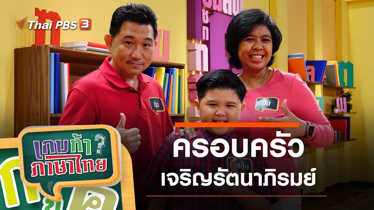 เกมท้า ภาษาไทย - ครอบครัวเจริญรัตนาภิรมย์