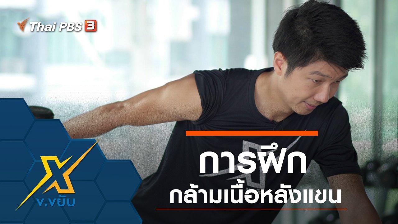 ข.ขยับ X - การฝึกกล้ามเนื้อหลังแขน