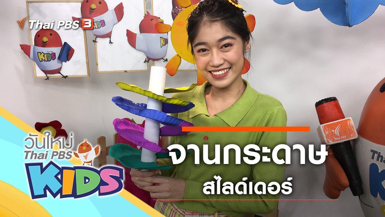 วันใหม่ไทยพีบีเอสคิดส์ - จานกระดาษสไลด์เดอร์