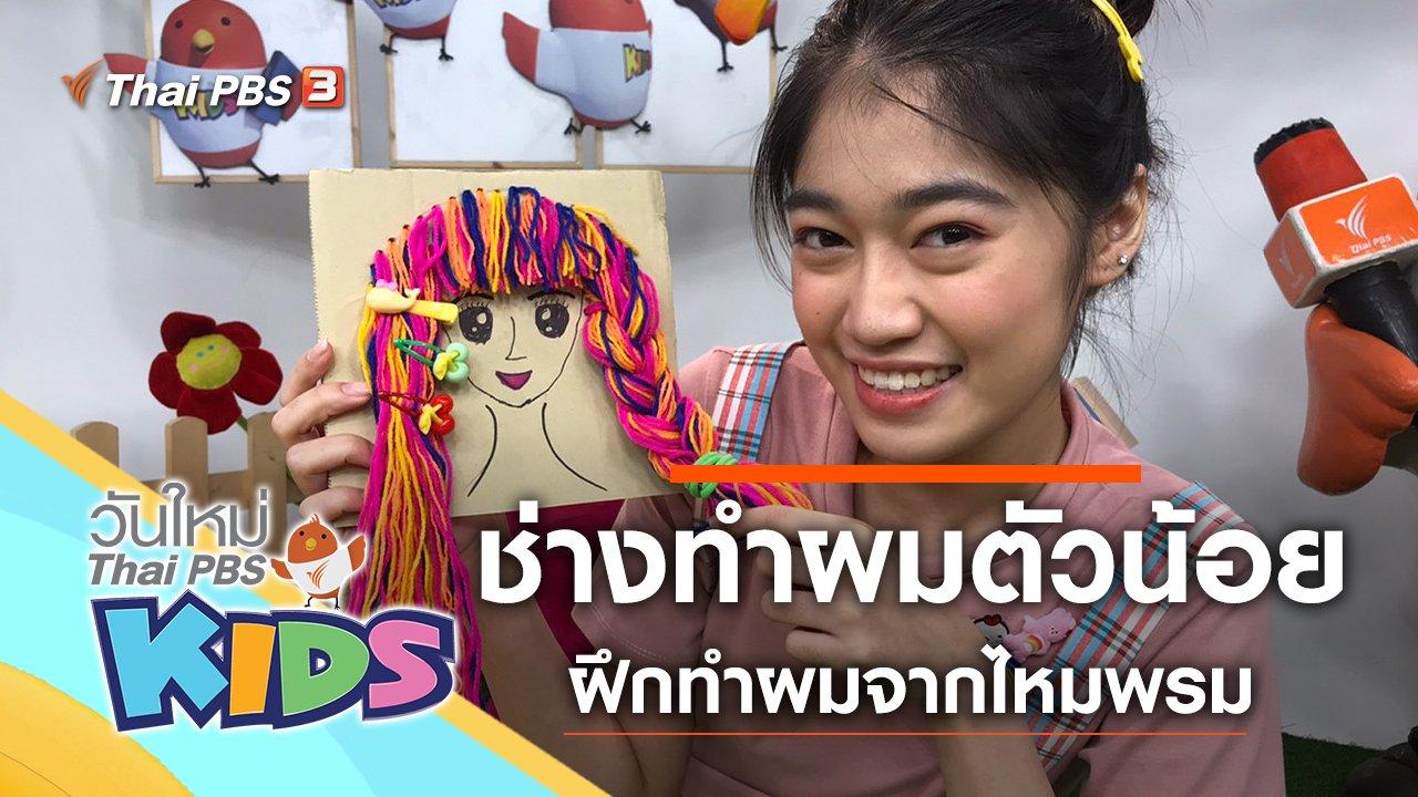วันใหม่ไทยพีบีเอสคิดส์ - ช่างทำผมตัวน้อย
