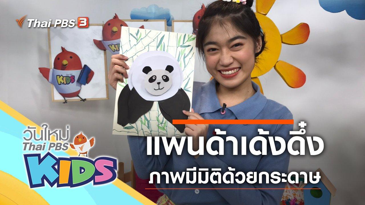 วันใหม่ไทยพีบีเอสคิดส์ - แพนด้าเด้งดึ๋ง