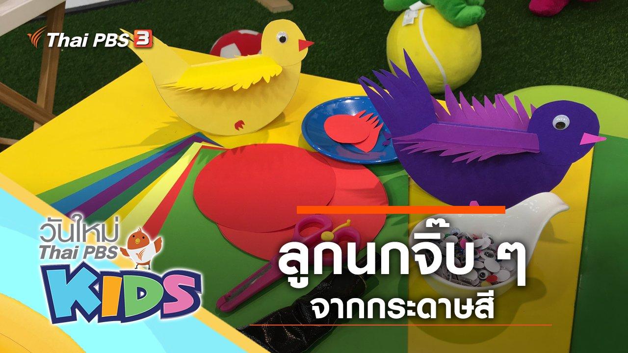 วันใหม่ไทยพีบีเอสคิดส์ - ลูกนกจิ๊บ ๆ