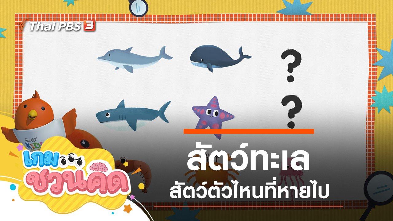 เกม...ชวนคิด - สัตว์ทะเล
