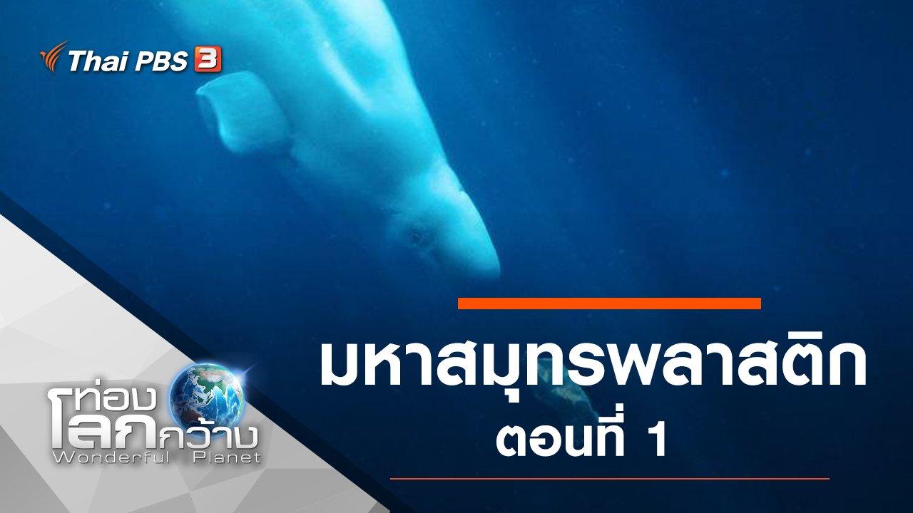 ท่องโลกกว้าง - มหาสมุทรพลาสติก ตอนที่ 1