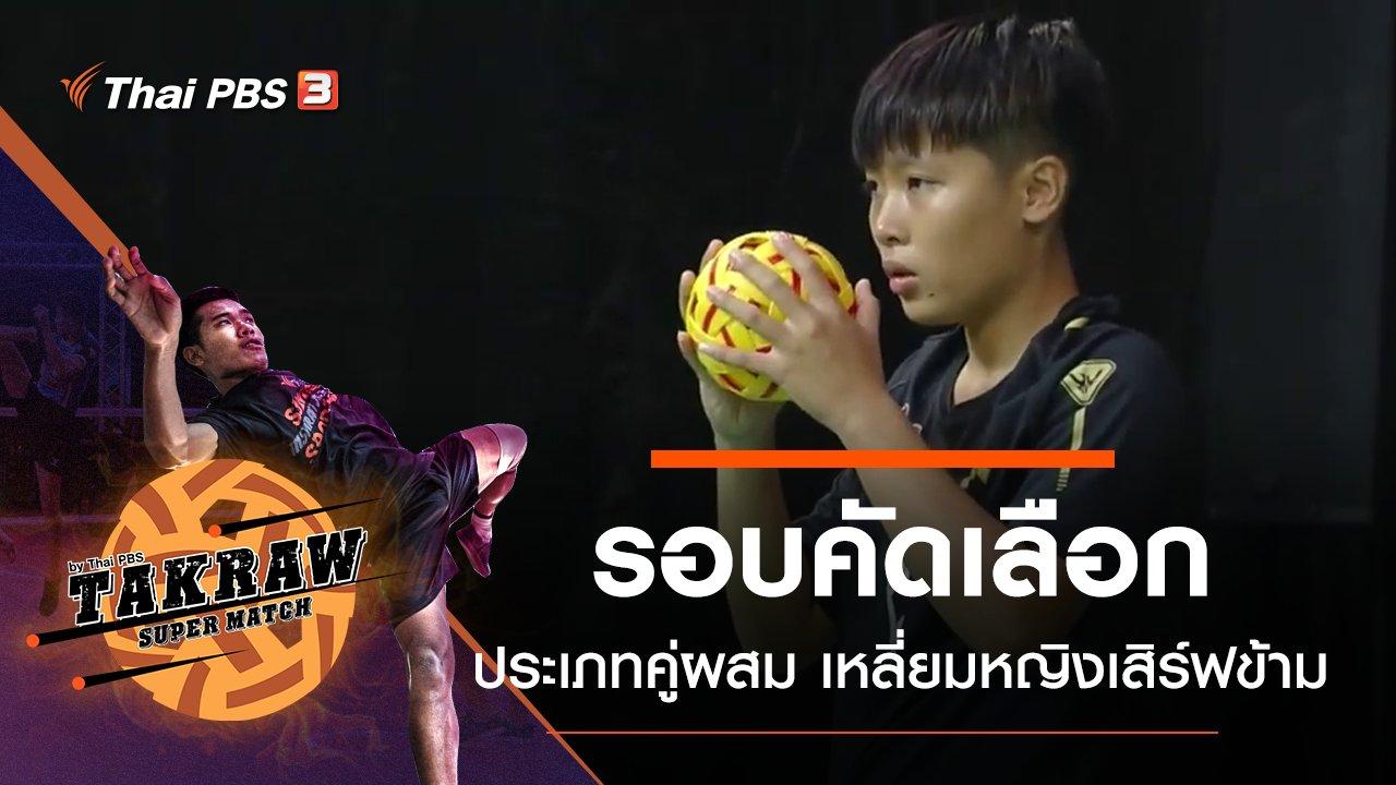 Takraw Super Match by Thai PBS - รอบคัดเลือกประเภทคู่ผสม เหลี่ยมหญิงเสิร์ฟข้าม