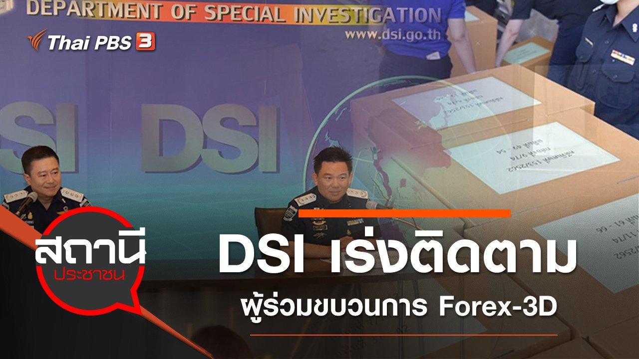 สถานีประชาชน - DSI เร่งติดตามผู้ร่วมขบวนการ Forex-3D