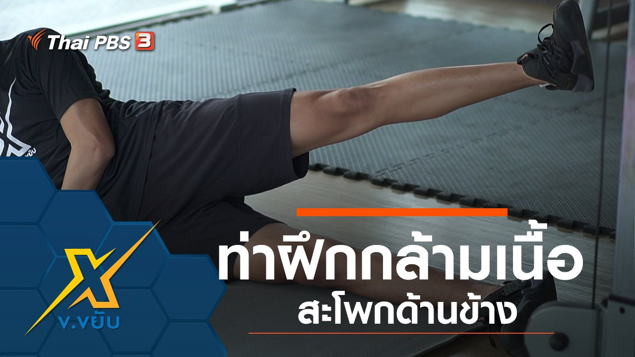 ข.ขยับ X - ท่าฝึกกล้ามเนื้อสะโพกด้านข้าง