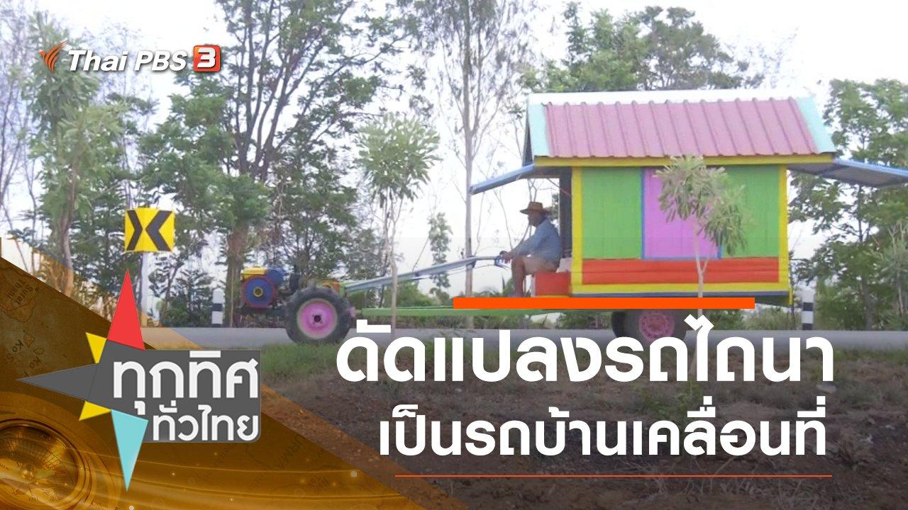 ทุกทิศทั่วไทย - ประเด็นข่าว (23 มิ.ย. 63)