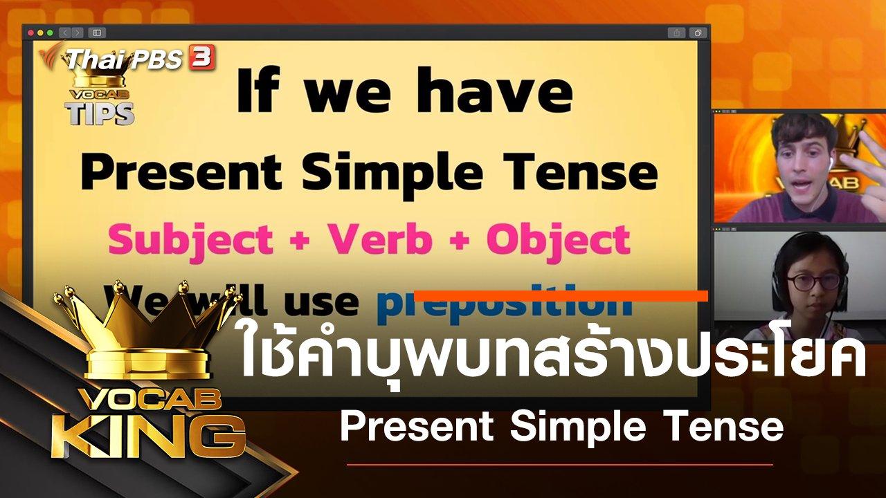 VOCAB KING - การใช้คำบุพบทสร้างประโยค Present Simple Tense