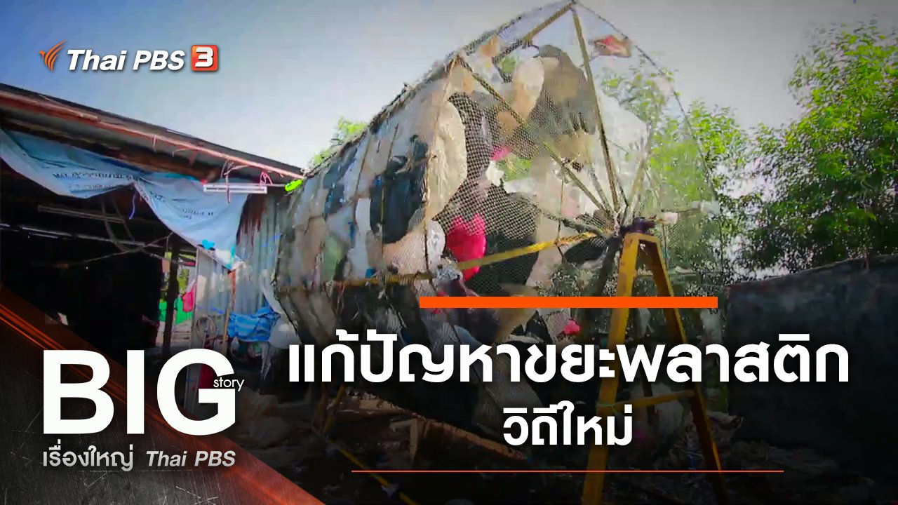 Big Story เรื่องใหญ่ Thai PBS - แก้ปัญหาขยะพลาสติกวิถีใหม่