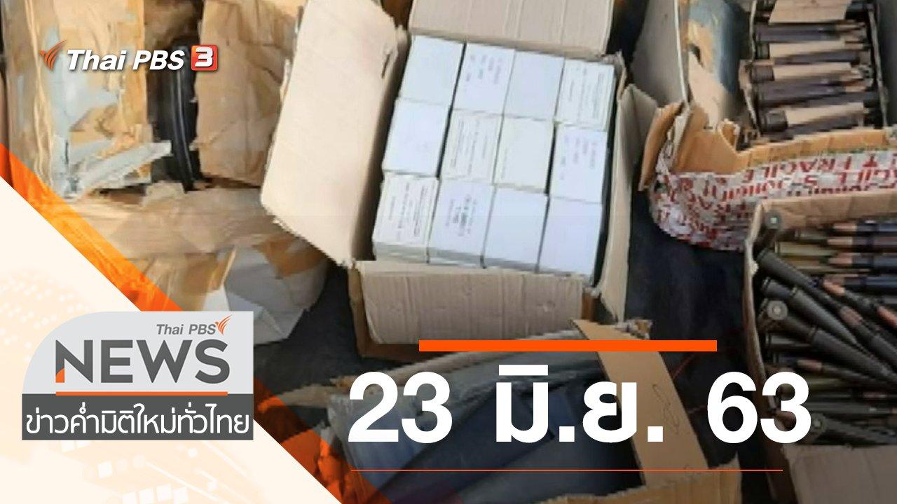 ข่าวค่ำ มิติใหม่ทั่วไทย - ประเด็นข่าว (23 มิ.ย. 63)