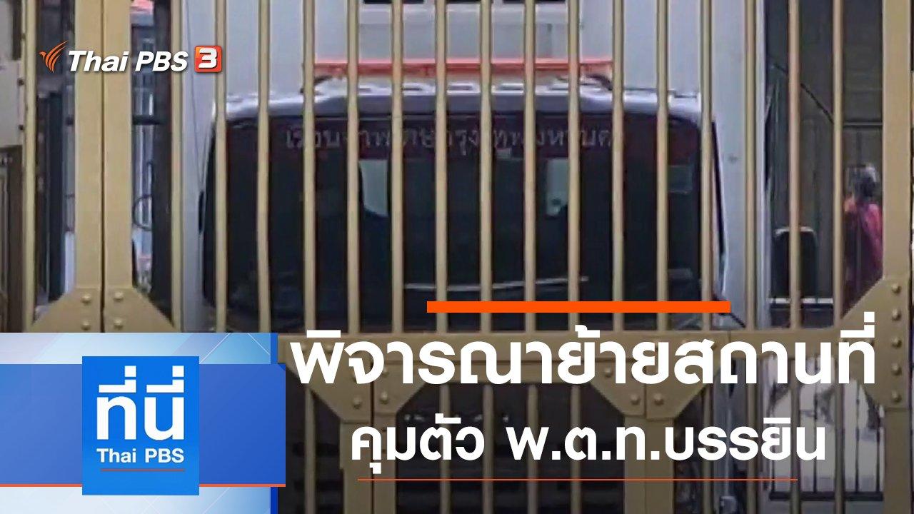 ที่นี่ Thai PBS - ประเด็นข่าว (23 มิ.ย. 63)