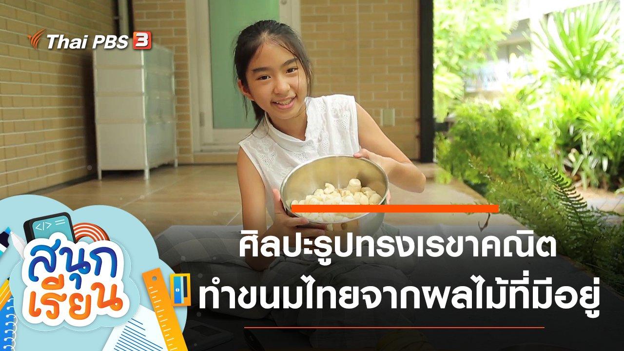 สนุกเรียน - ศิลปะรูปทรงเรขาคณิต, ทำขนมไทยจากผลไม้ที่มีอยู่