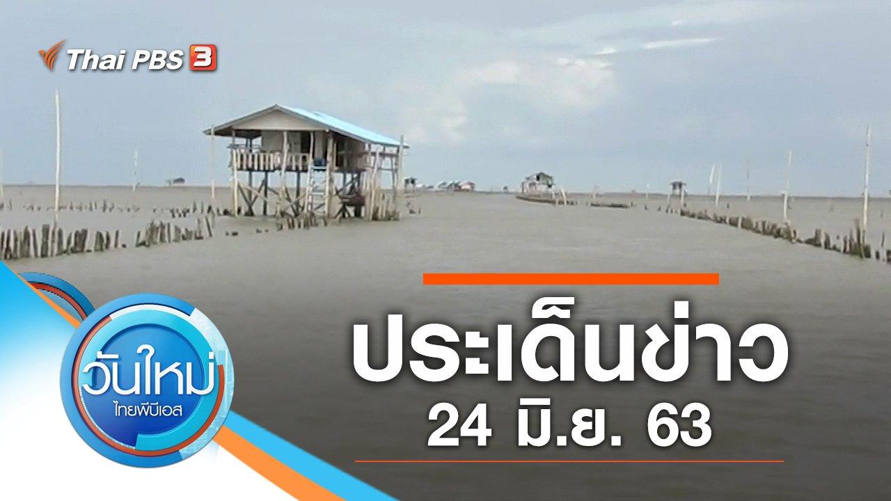วันใหม่  ไทยพีบีเอส - ประเด็นข่าว (24 มิ.ย. 63)