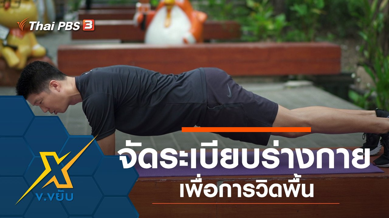 ข.ขยับ X - จัดระเบียบร่างกายเพิื่อการวิดพื้น