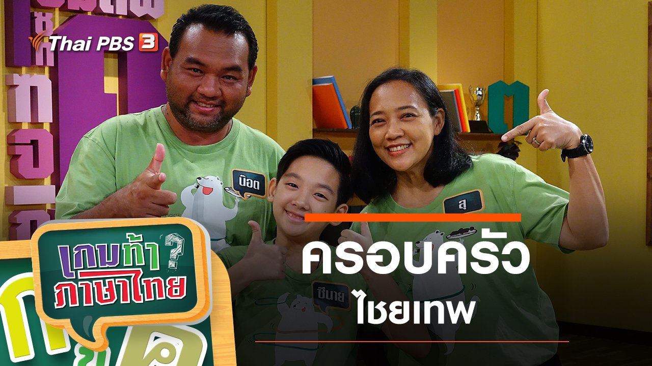 เกมท้า ภาษาไทย - ครอบครัวไชยเทพ