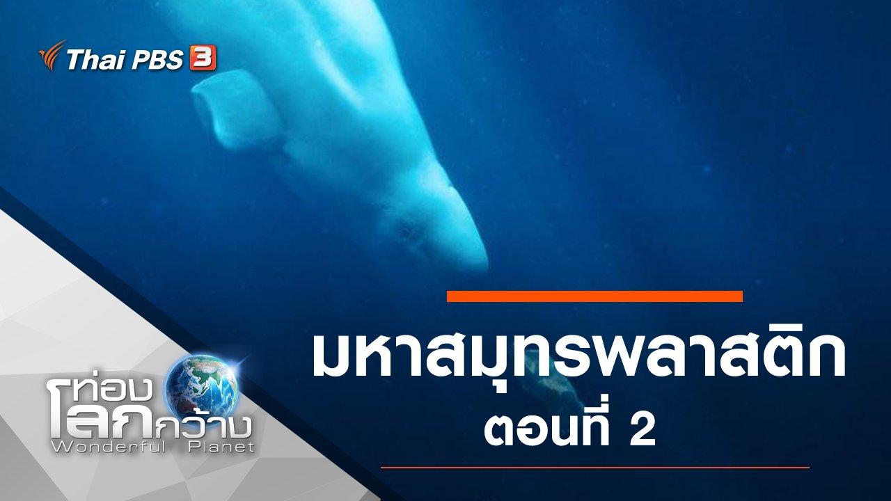 ท่องโลกกว้าง - มหาสมุทรพลาสติก ตอนที่ 2