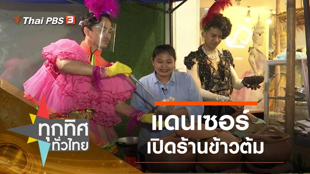 ทุกทิศทั่วไทย - ประเด็นข่าว (22 มิ.ย. 63)