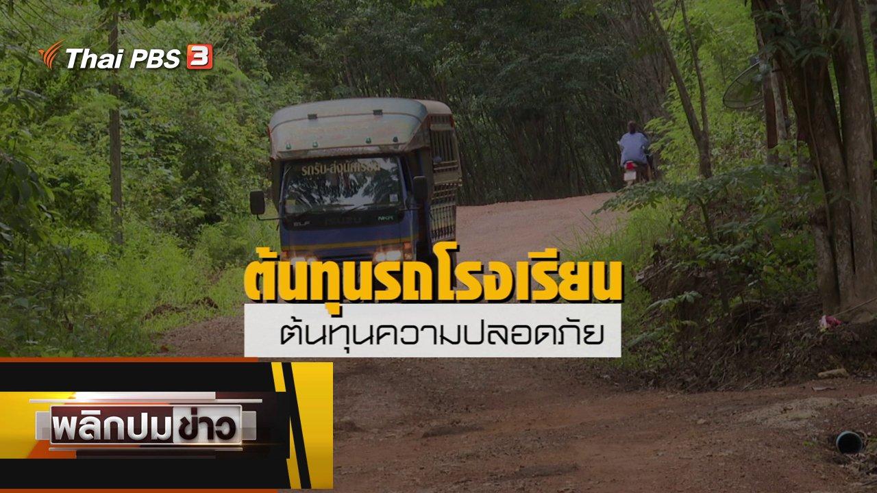 พลิกปมข่าว - ต้นทุนรถโรงเรียน ต้นทุนความปลอดภัย