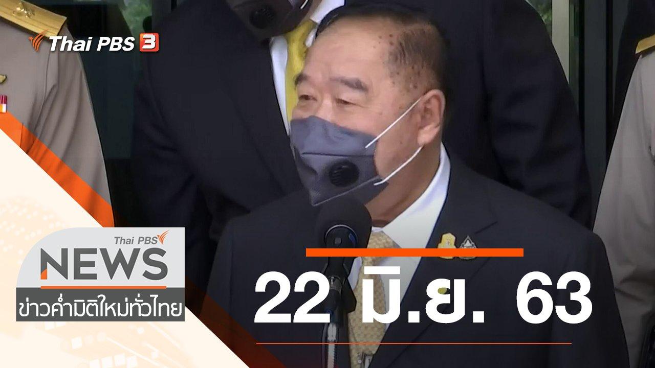 ข่าวค่ำ มิติใหม่ทั่วไทย - ประเด็นข่าว (22 มิ.ย. 63)