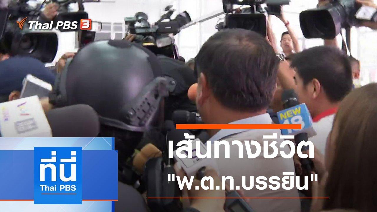 ที่นี่ Thai PBS - ประเด็นข่าว (22 มิ.ย. 63)