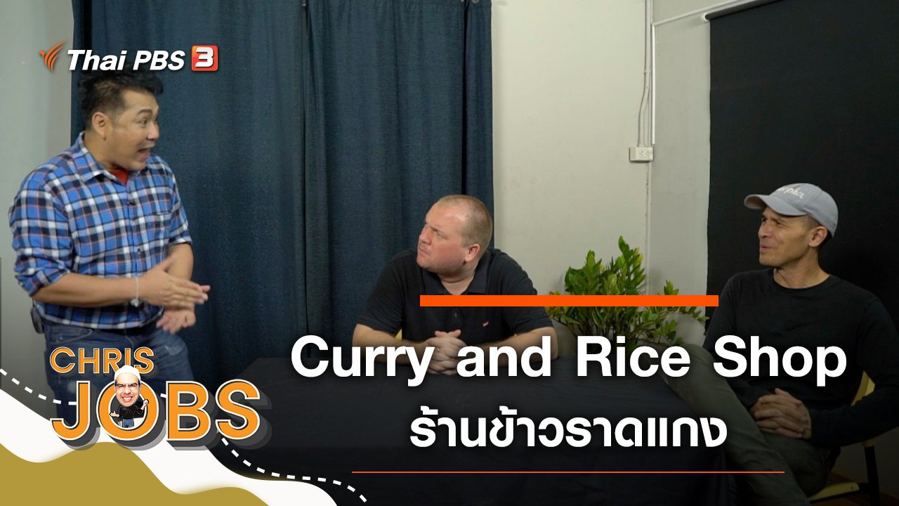 Chris Jobs - Curry and Rice Shop