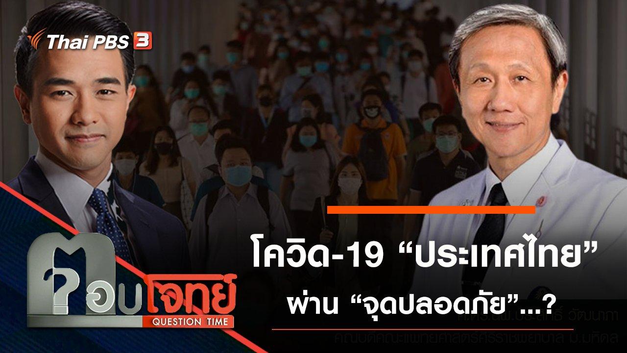 """ตอบโจทย์ -  โควิด-19 """"ประเทศไทย"""" ผ่าน """"จุดปลอดภัย"""" …?"""