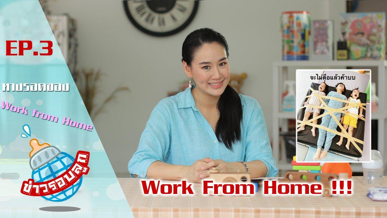 ข่าวรอบลูก - ทางรอดของ Work from home!!