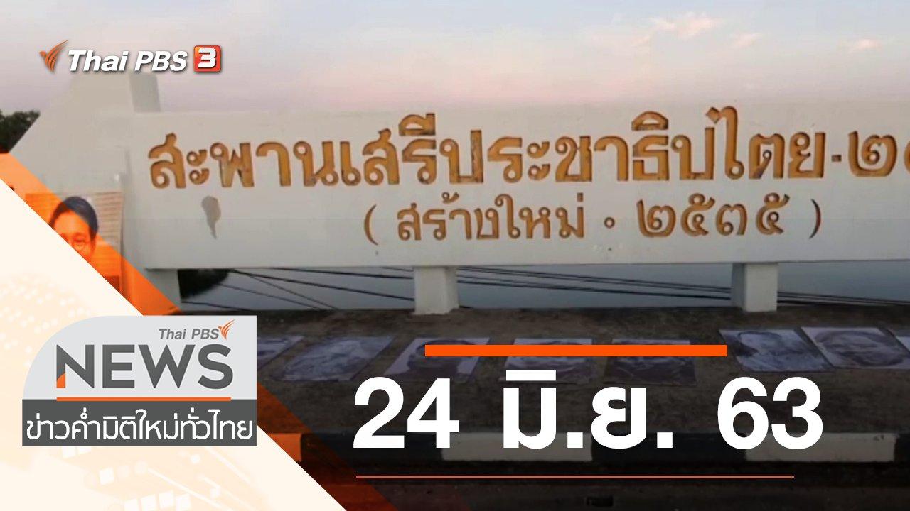 ข่าวค่ำ มิติใหม่ทั่วไทย - ประเด็นข่าว (24 มิ.ย. 63)