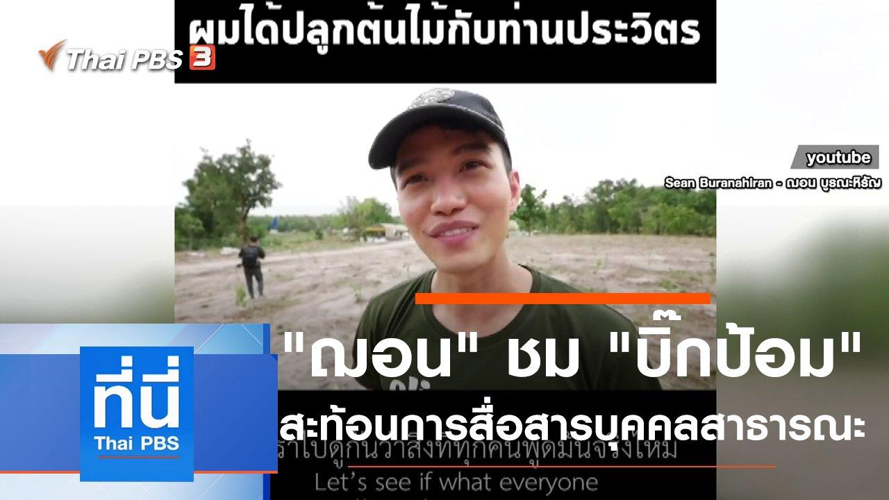 ที่นี่ Thai PBS - ประเด็นข่าว (25 มิ.ย. 63)