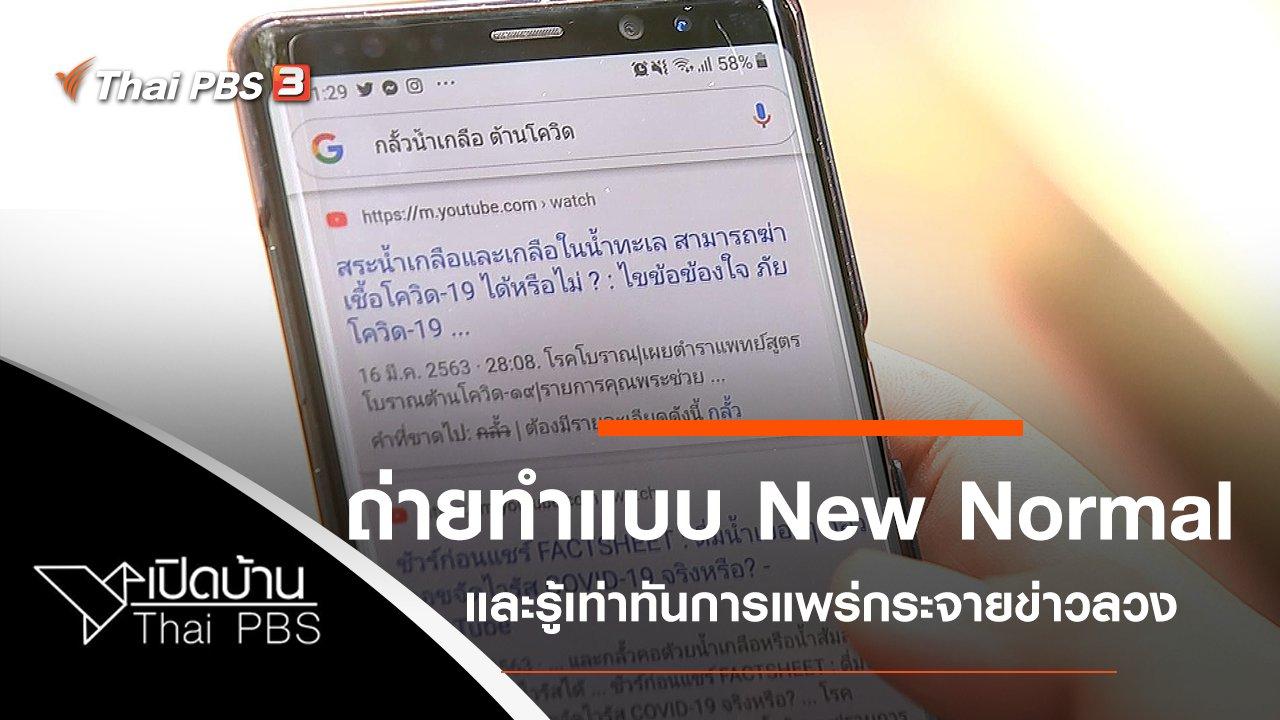 เปิดบ้าน Thai PBS - เบื้องหลังการถ่ายทำแบบ New Normal และรู้เท่าทันการแพร่กระจายข่าวลวง COVID-19