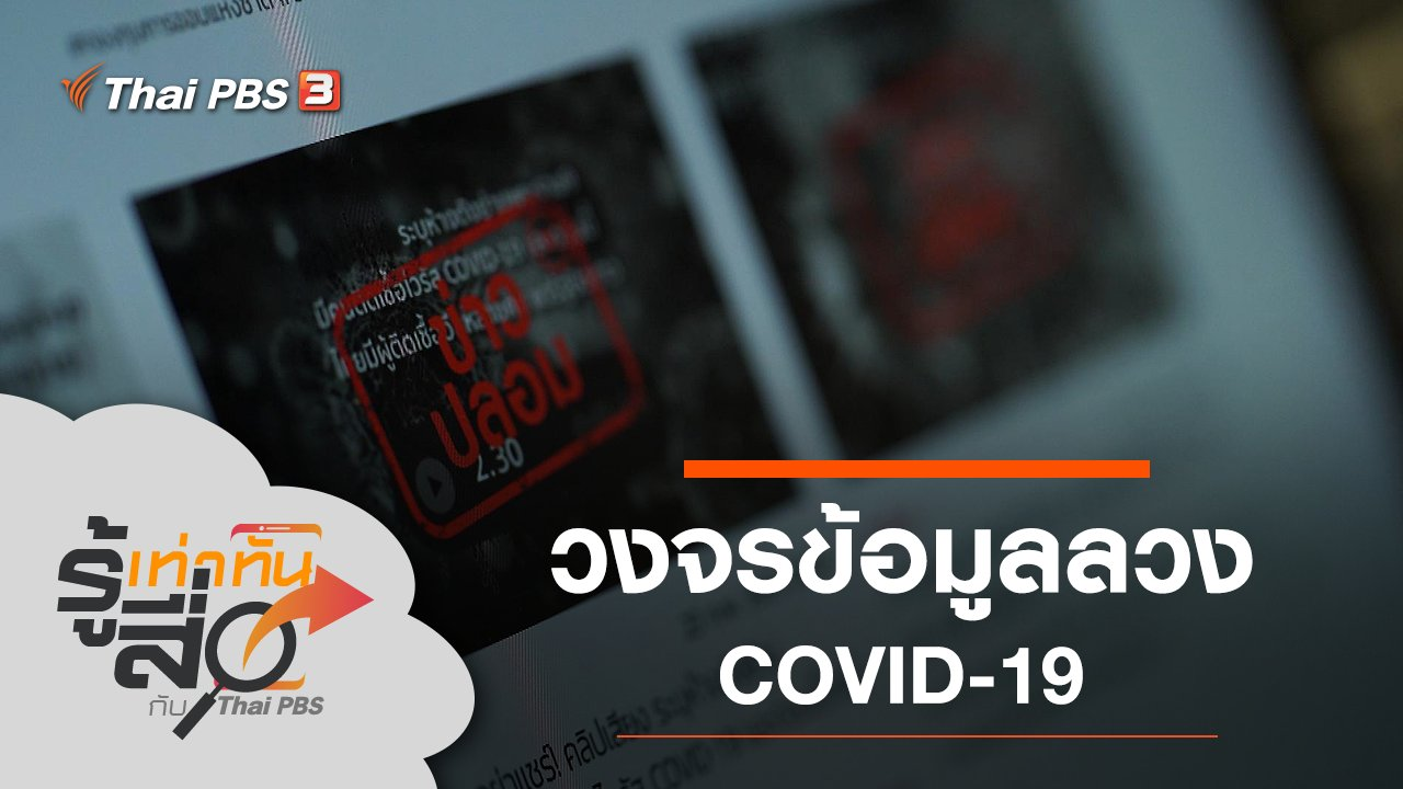 รู้เท่าทันสื่อ - วงจรข้อมูลลวง COVID-19
