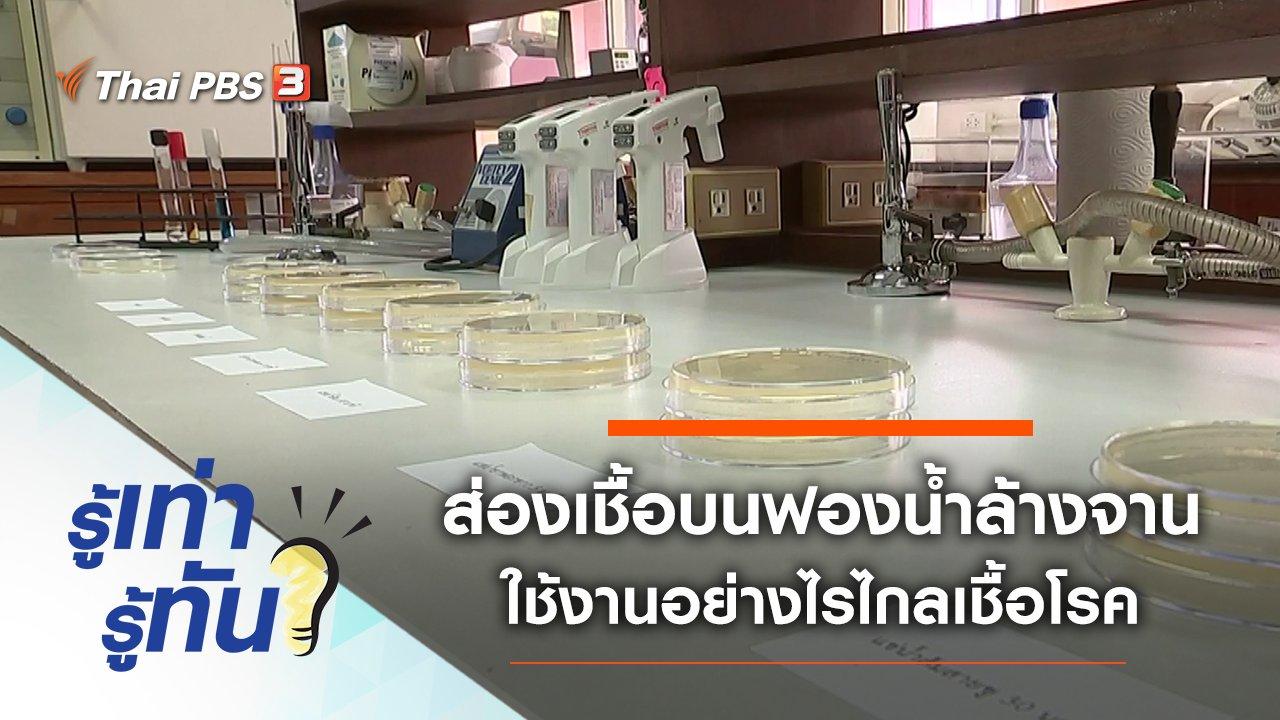 รู้เท่ารู้ทัน - ส่องเชื้อบนฟองน้ำล้างจาน ใช้งานอย่างไรไกลเชื้อโรค