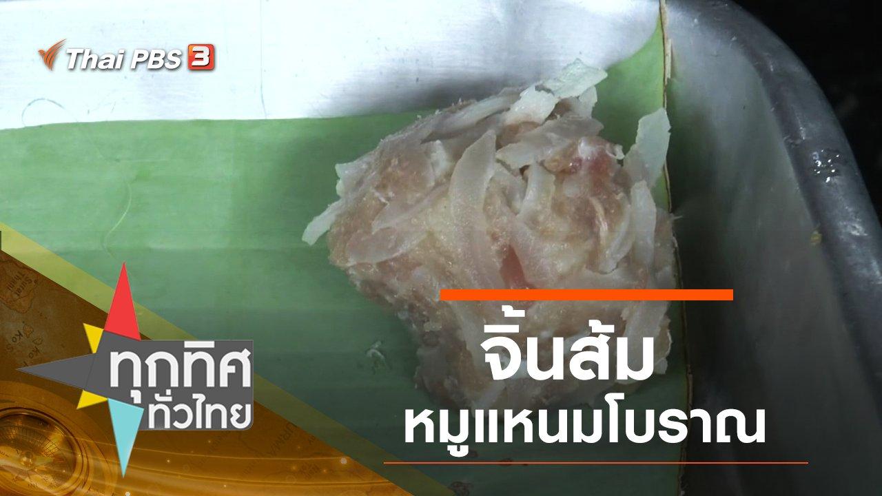 ทุกทิศทั่วไทย - ประเด็นข่าว (26 มิ.ย. 63)