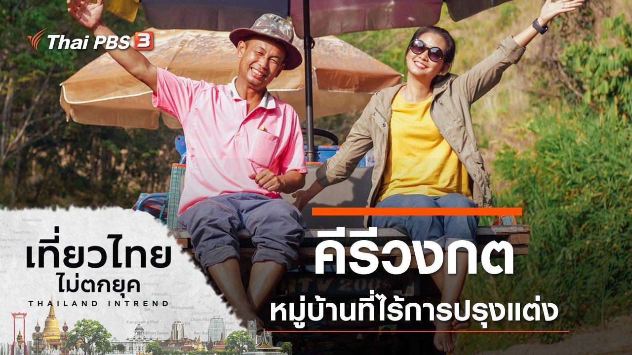 เที่ยวไทยไม่ตกยุค - คีรีวงกตหมู่บ้านที่ไร้การปรุงแต่ง จ.อุดรธานี