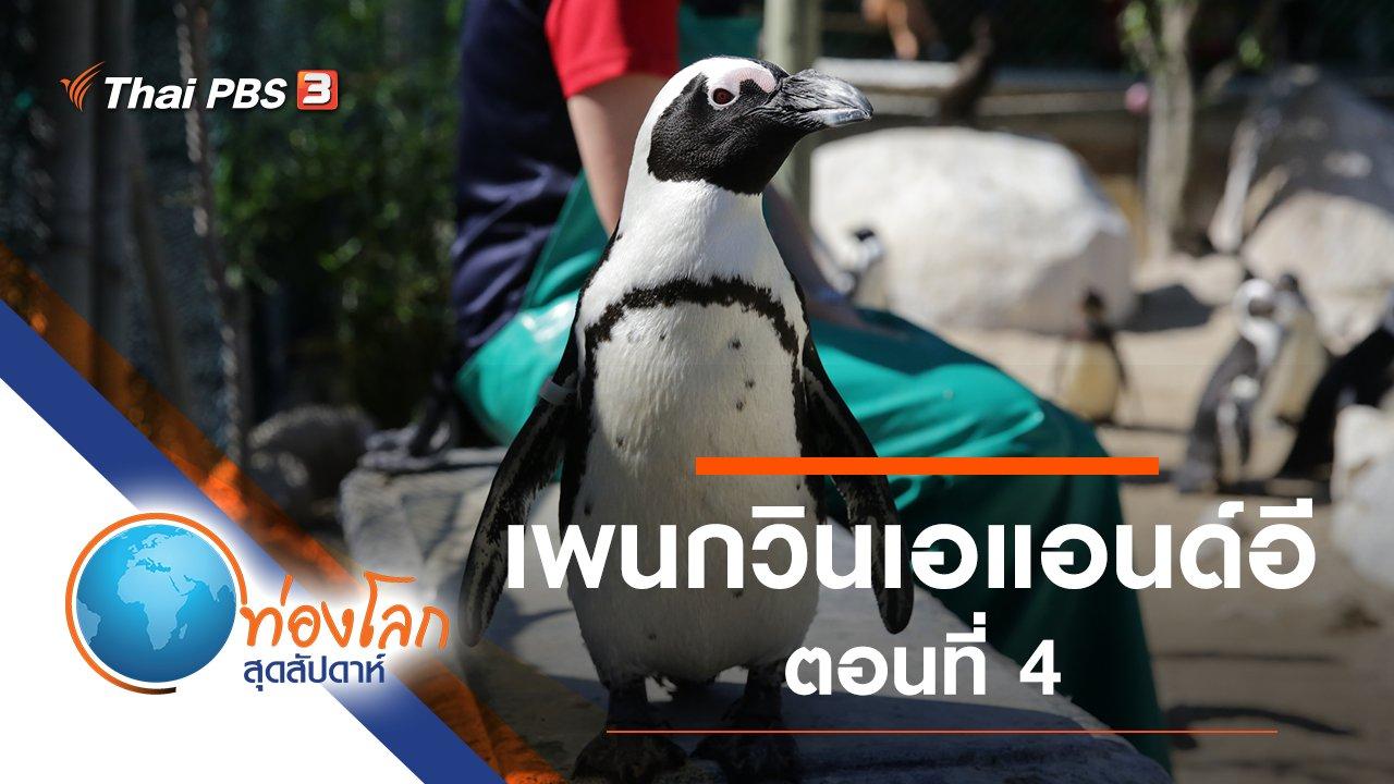 ท่องโลกสุดสัปดาห์ - เพนกวินเอแอนด์อี ตอนที่ 4
