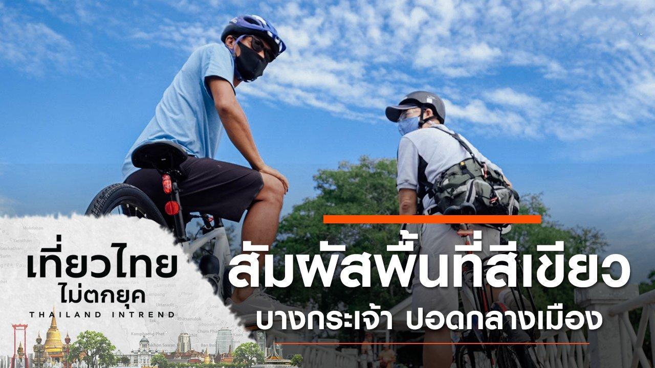 เที่ยวไทยไม่ตกยุค - สัมผัสพื้นที่สีเขียวใกล้กรุงฯ บางกระเจ้า ปอดกลางเมืองที่ดีที่สุดในเอเชีย จ.สมุทรปราการ