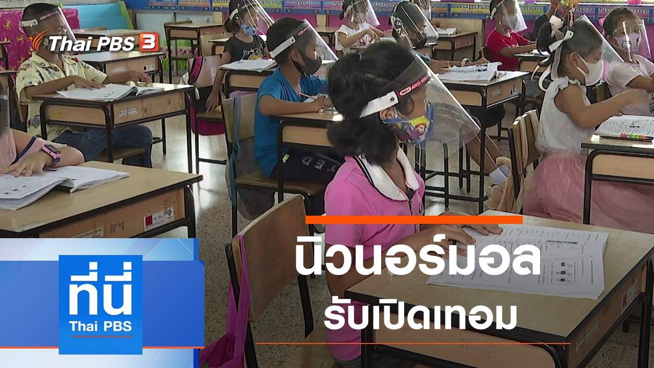 ที่นี่ Thai PBS - ประเด็นข่าว (24 มิ.ย. 63)
