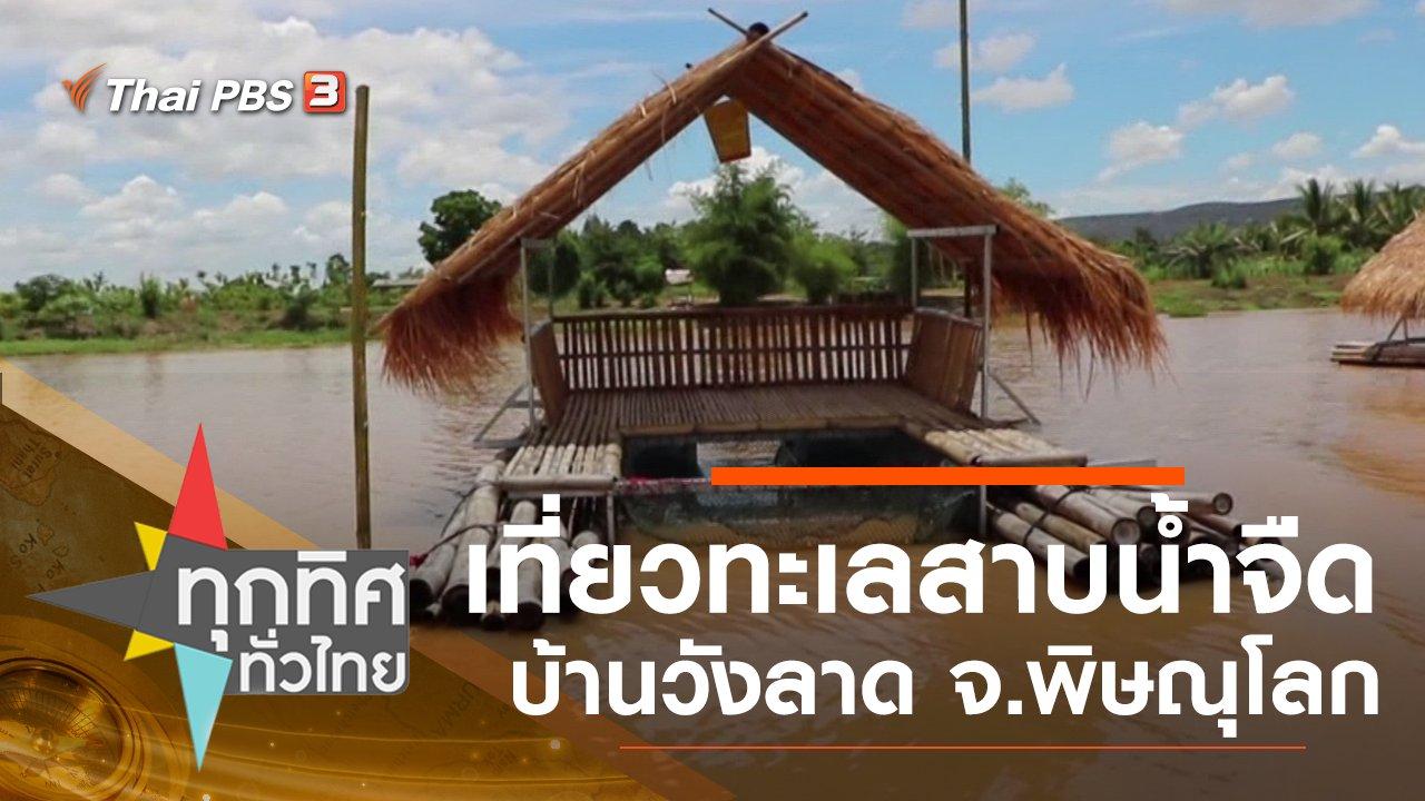 ทุกทิศทั่วไทย - ประเด็นข่าว (25 มิ.ย. 63)