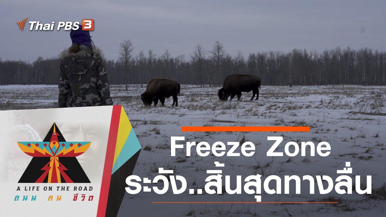 A Life on the Road  ถนน คน ชีวิต - Freeze Zone ระวัง..สิ้นสุดทางลื่น